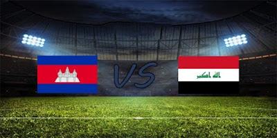 مشاهدة مباراة العراق وكمبوديا بث مباشر في التصفيات الآسيوية المزدوجة