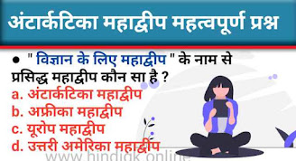 Continent antarkatika GK in Hindi Question Answers