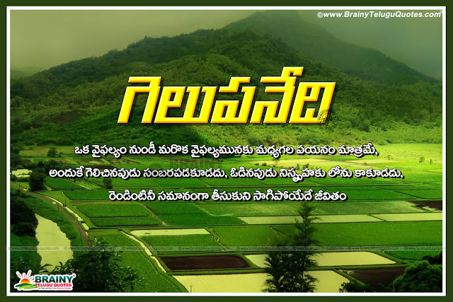 best Telugu Success Quotes, Telugu Trending motivational life quotes, Success Quotes in Telugu