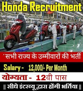 Honda Motorcycle Plant Gujarat 12th Pass Jobs Vacancy For Rajasthan, Punjab, U.P, M.P, Bihar, Jharkhand Candidates Apply Now