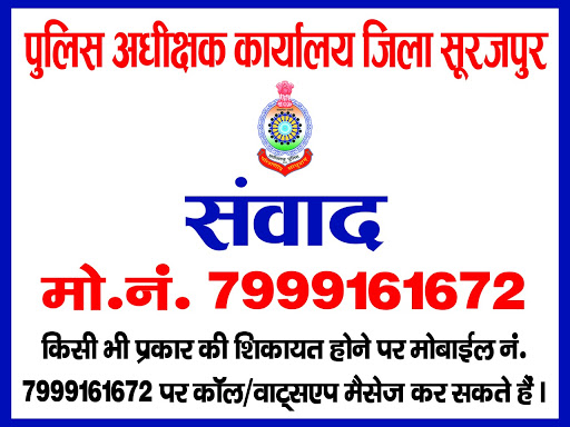 संवाद मोबाईल नंबर 7999161672 पर नागरिक बता सकेंगे अपनी समस्या