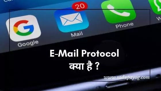 What is Email Protocols in Hindi