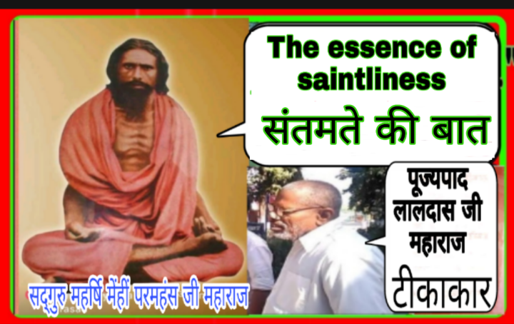 """P44, (ख)   Saintmat meditation's Full description """"संतमते की बात।..."""" महर्षि मेंहीं पदावली (अरिल) अर्थ सहित/सत्संग ध्यान। ध्यान पर गहन विचार-विमर्श करते गुरुदेव और टीकाकार।"""
