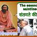 """P44, (क) The essence of saintmat meditation   """"संतमते की बात।..."""" महर्षि मेंहीं पदावली (अरिल) अर्थ सहित/सत्संग ध्यान"""