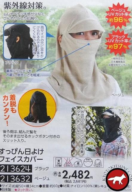 Publicité pour un masque anti UV du Japon