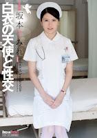 UFD-062 白衣の天使と性交 坂本すみれ