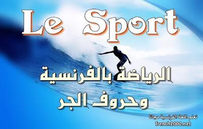 Le Sport   الرياضة بالفرنسية وحروف الجر