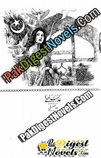 Azaab Lamhe Afsana By Huma Ali