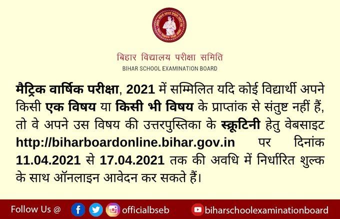 bihar board 10th result scruitiny date