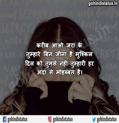 Cute Status For Girls In Hindi