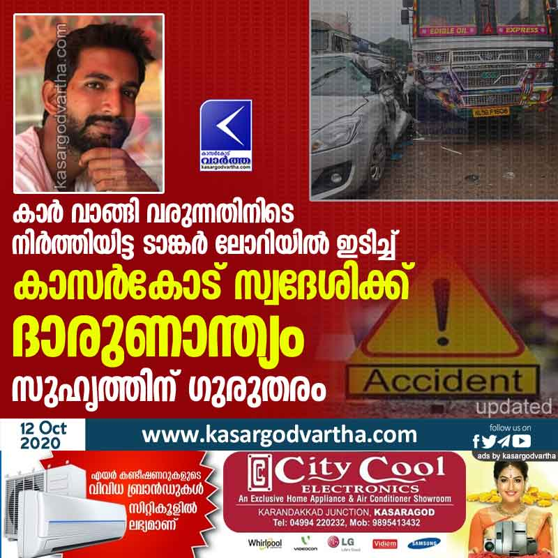 Kasargod resident dies after tanker lorry crashes into car