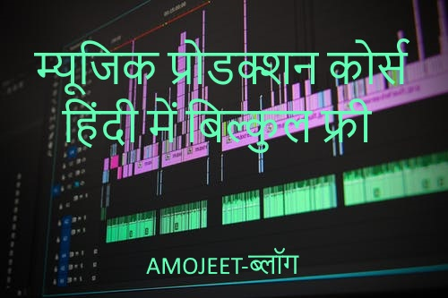 free-music-production-course-in-hindi
