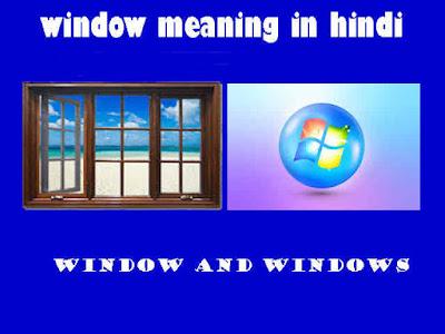 Window meaning in hindi-विंडो और विंडोज क्या कहाँ यूज़ होता है?