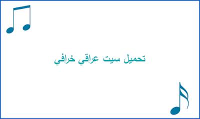 تحميل سيت عراقي خرافي org 2021