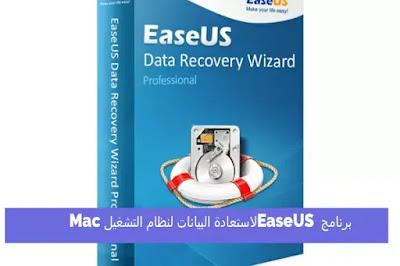 برنامج EaseUS لاستعادة البيانات لنظام التشغيل Mac