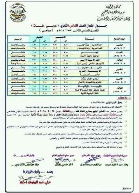 جدول امتحانات الصف الثاني الثانوي 2018 الترم الثاني محافظة الدقهلية
