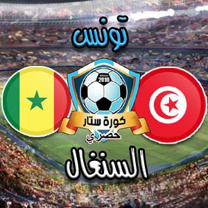 السنغال بطل العرب.... نتيجة مباراة السنغال وتونس في نهائي كأس العرب تحت 20 سنة