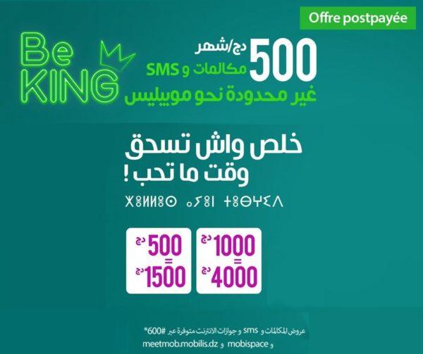 موبيليس تطلق عرضها الجديد Be KING مع مكالمات ورسائل مجانية بأرخس سعر !