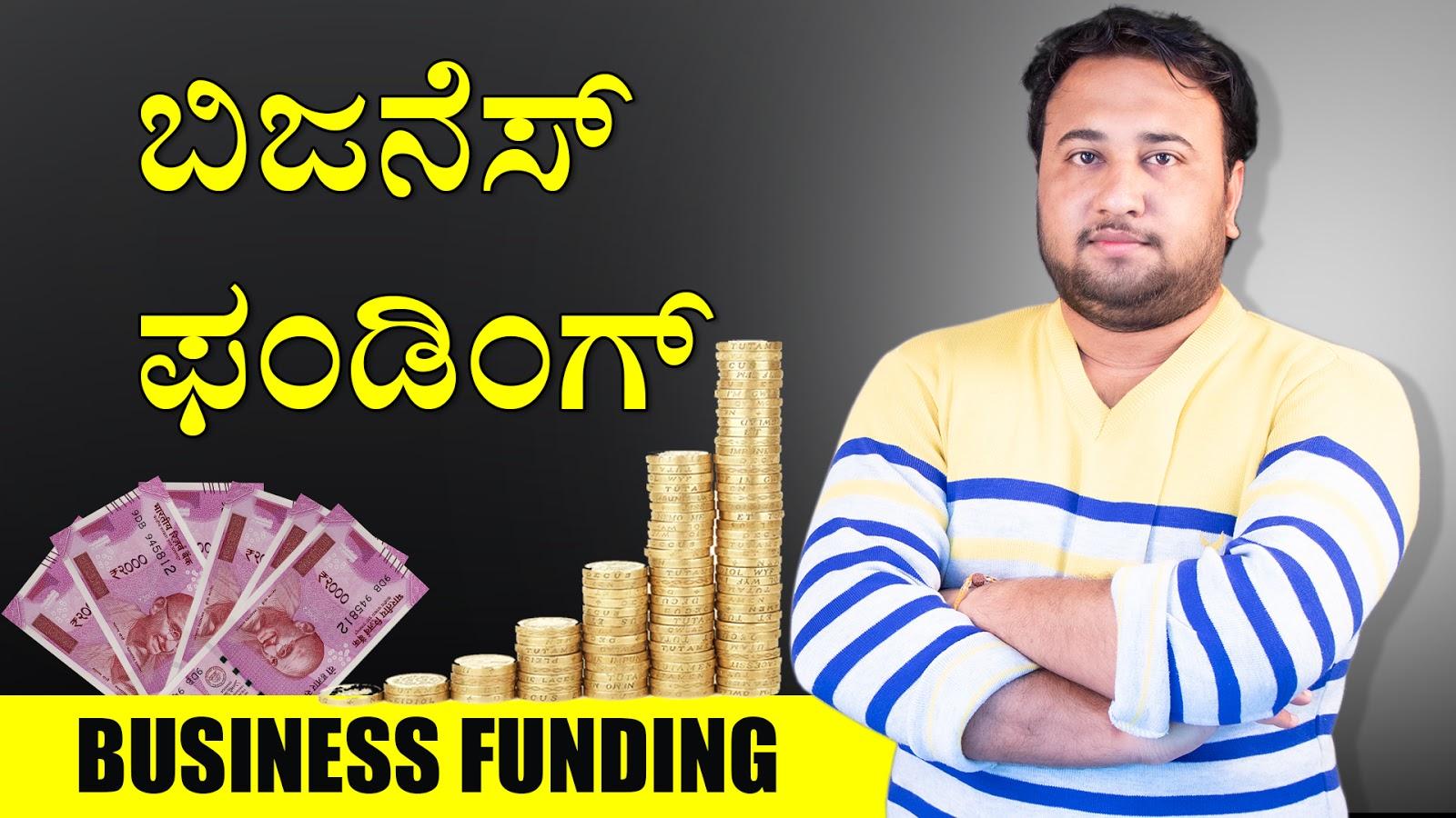 ಬಿಜನೆಸ್ ಫಂಡಿಂಗ್ - Business Funding