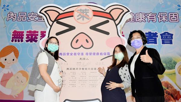 彰化縣府攜手業者  無萊豬月子餐捍衛母嬰飲食安全