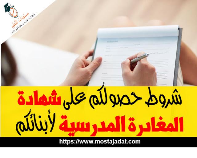 هذه شروط حصولكم على شهادة المغادرة المدرسية لأبنائكم