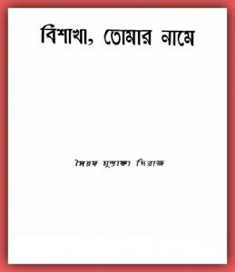 Bishakha, Tomar Name by Syed Mustafa Siraj - বিশাখা তোমার নামে - সৈয়দ মুস্তাফা সিরাজ