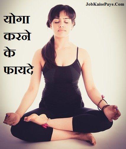 Yoga karne ke fayde