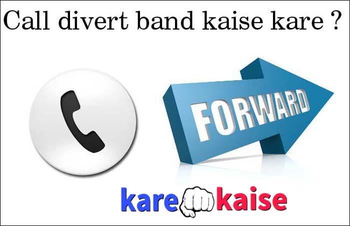 call-divert-kaise-hataye-aur-call-divert-band-kaise-kare