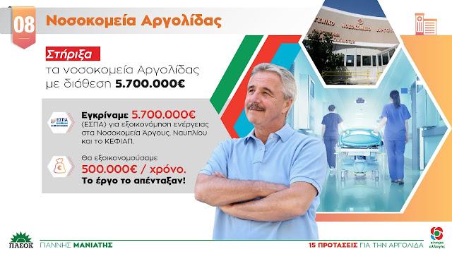 Το έργο μας για την Αργολίδα (8/15) - Στηρίξαμε με 5.700.000€ τα Νοσοκομεία Άργους, Ναυπλίου.