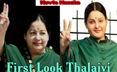 Thalaivi Kangana Ranaut First Look Teaser Review 2020