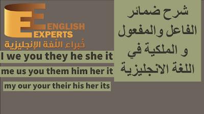 الضمائر في اللغة الإنجليزية