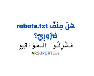 صورة ذات خلفية بيضاء تحمل النّص الآتي: هل ملف robots.txt ضروري؟ مشرفو المواقع arsoporte.com