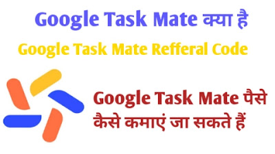 How To Get Referral Code For Google Task Mate Referral Code and Invitation Code