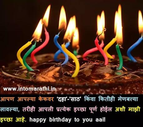 happy birthday aai wishes in marathi images