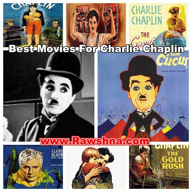 أفضل أفلام تشارلي تشابلن على الإطلاق
