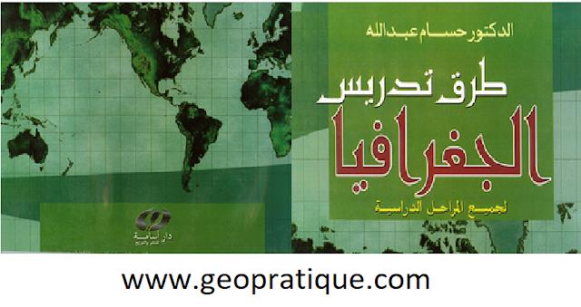 كتاب طرق تدريس الجغرافيا لجميع المراحل الدراسية