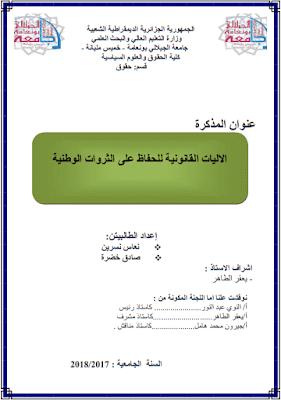 مذكرة ماستر: الآليات القانونية للحفاظ على الثروات الوطنية PDF