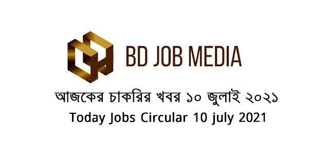 চাকরির খবর ১০ জুলাই ২০২১ - Chakrir khobor 10-07-2021 - Jobs News Circular 10 july 2021 - চাকরির খবর ২০২১ - BD JOBS MEDIA - বিডি জবস মিডিয়া - আজকের খবর