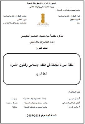 مذكرة ماستر: نفقة المرأة العاملة في الفقه الإسلامي وقانون الأسرة الجزائري PDF