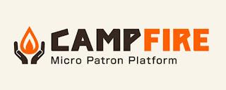 マイクロパトロンプラットフォーム、キャンプファイヤーのロゴ