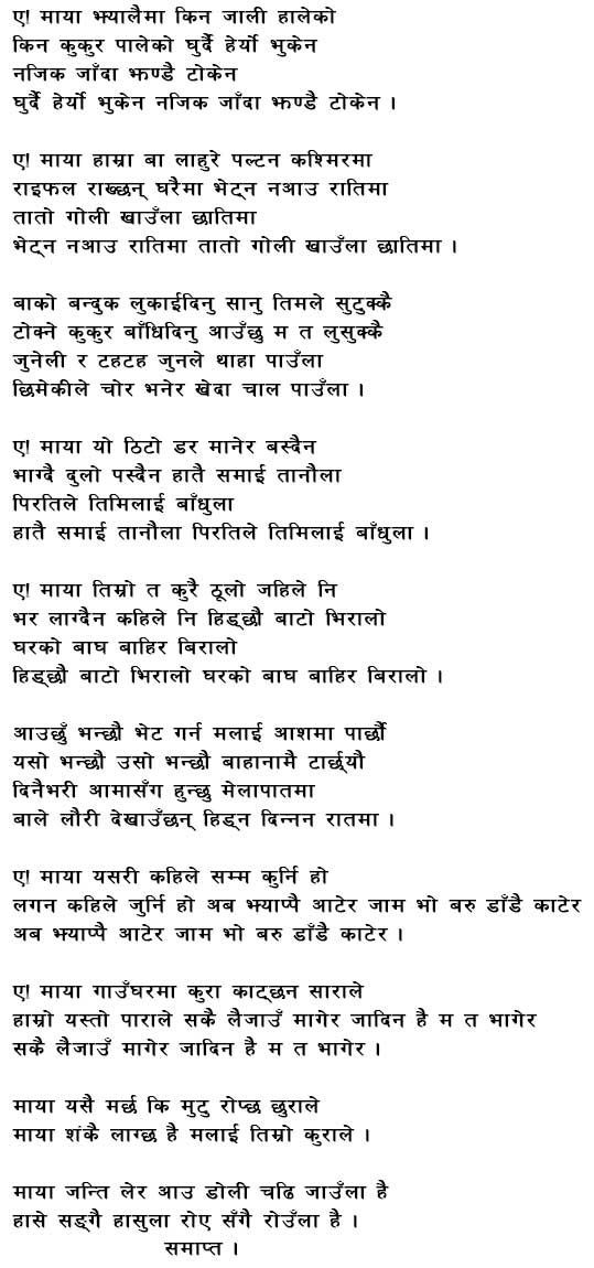 MAYA BIRANI-2 : TAATO GOLI Lyrics