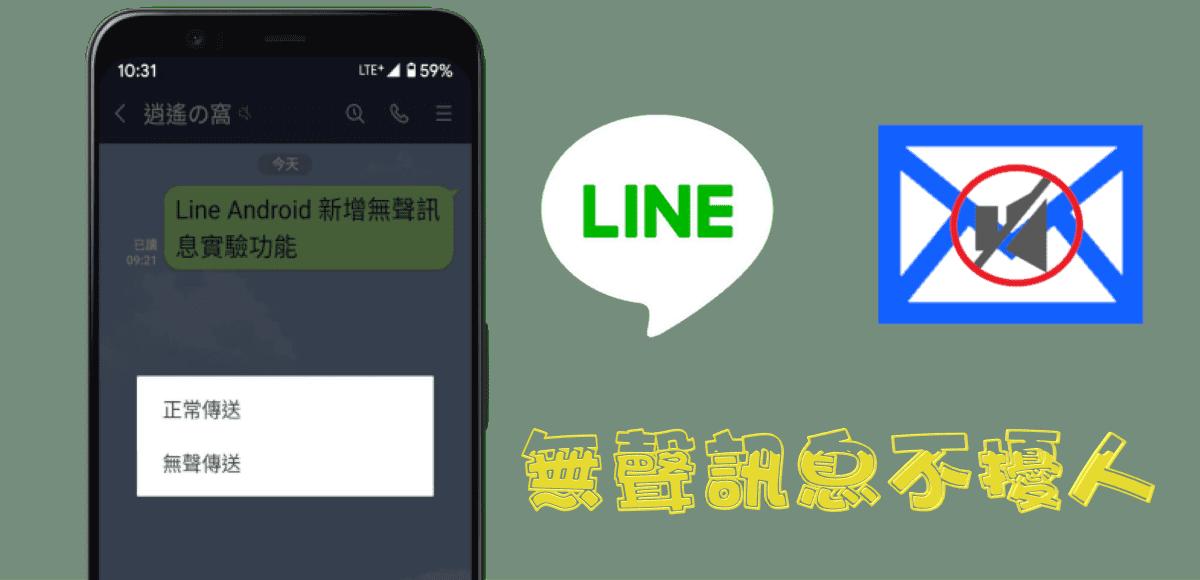 LINE 隱藏版「無聲訊息」功能