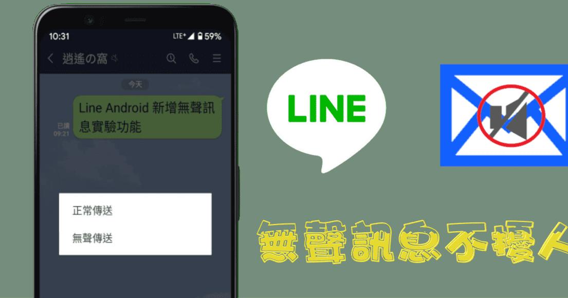 LINE 隱藏版「無聲訊息」功能,任何時間傳送都不會打擾對方 - 逍遙の窩