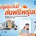Homepro Promotion : Fast and Fresh จำหน่ายตู้เย็นราคาถูก ซื้อวันนี้ จัดส่งฟรีเลยทันทีวันรุ่งขึ้น