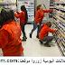 متجرين ممتازيين كبيرين : تشغيل 55  منصب بمجالات مختلفة  بمدينة الدارالبيضاء ـ أنفا ومدينة برشيد