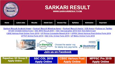 Sarkari Result, Sarkari Result 2019, Sarkari, Sarkari Naukri Result, Sarkari Exam, Sarkari Results, sarkariresult com, sarkariresults com,