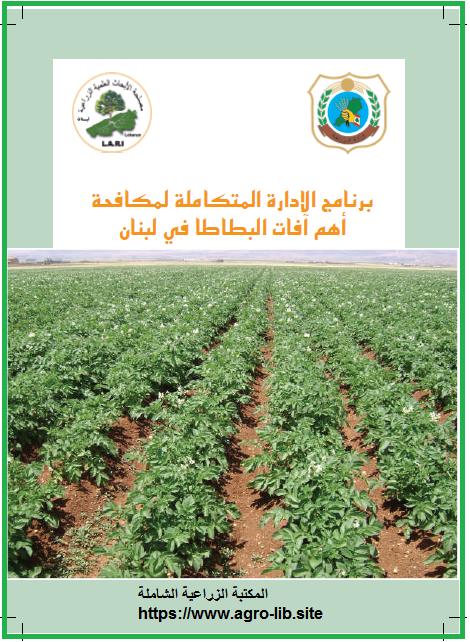 كتاب : برنامج الادارة امتكاملة لمكافحة أهم آفات البطاطا