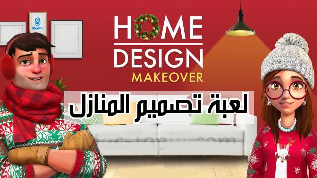 Home Design,هوم ديزاين,تنزيل لعبة Home Design,تحميل لعبة Home Design,تنزيل لعبة هوم ديزاين,تحميل لعبة هوم ديزاين,