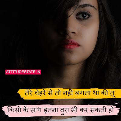 line sad status in hindi