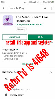 THE MANNU APP BEST REFER ID, HOW TO JOIN THE MANNU APP